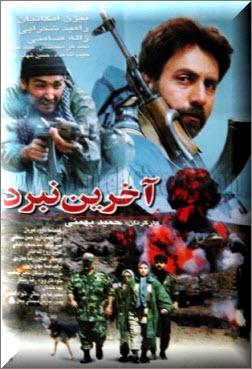 دانلود فیلم سینمایی آخرین نبرد