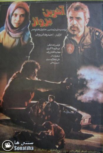 دانلود فیلم سینمایی آخرین پرواز