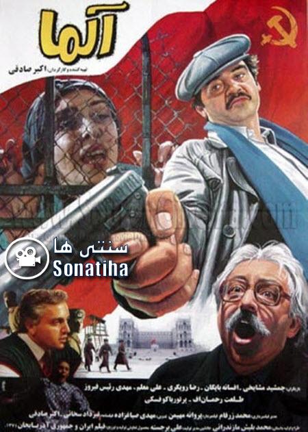 دانلود فیلم سینمایی آلما