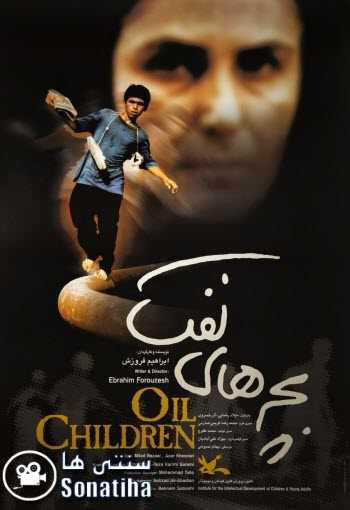 دانلود فیلم بچه های نفت