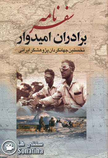 دانلود فیلم مستند برادران امیدوار