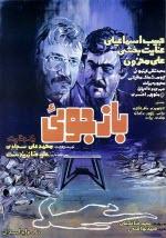 پوستر فیلم بازجویی یک جنایت