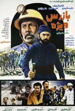 پوستر فیلم بازرس ویژه
