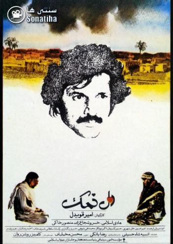 دانلود فیلم سینمایی دل نمک