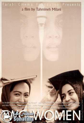 دانلود فیلم دو زن