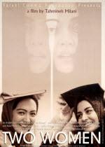 پوستر فیلم دو زن
