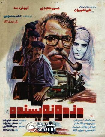 دانلود فیلم سینمایی دزد و نویسنده