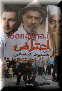 دانلود فیلم سینمایی اعتراض