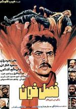 پوستر فیلم فصل خون