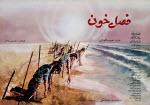 پوستری از فیلم فصل خون