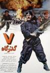 پوستر فیلم هفت گذرگاه