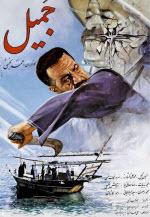 پوستر فیلم جمیل