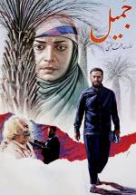 پوستر فیلم سینمایی جمیل