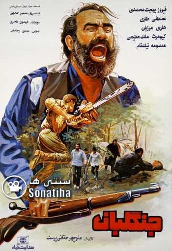 دانلود فیلم جنگلبان