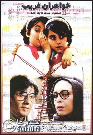 دانلود فیلم خواهران غریب