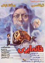 پوستر فیلم خانه ابری