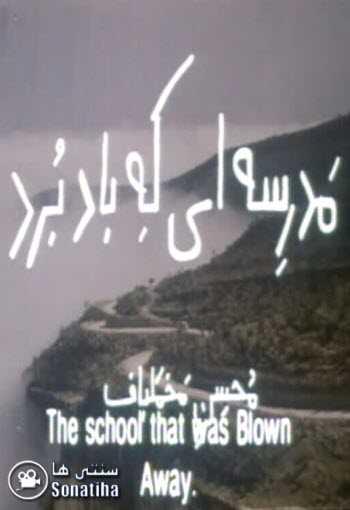 دانلود فیلم کوتاه مدرسه ای که باد برد