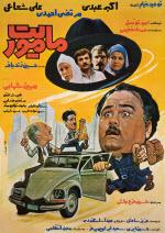 پوستر فیلم سینمایی ماموریت