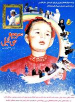 پوستر فیلم مریم و می تیل