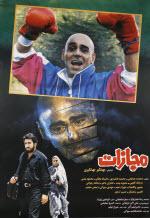 پوستر فیلم مجازات