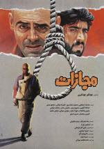 پوستری از فیلم مجازات