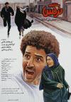 پوستر فیلم نرگس