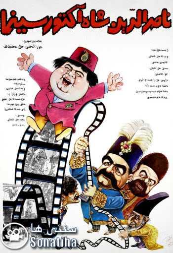 دانلود فیلم ناصرالدین شاه آکتور سینما