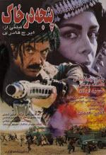 پوستر فیلم پنجه در خاک