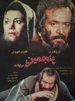 پوستر فیلم پنجمین سوار سرنوشت