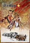 پوستر فیلم ردپایی بر شن
