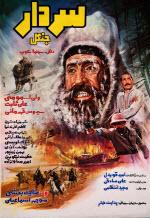 پوستر فیلم سینمایی سردار جنگل