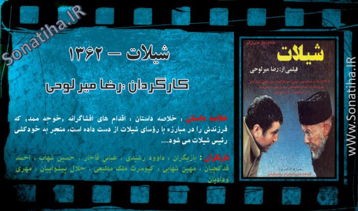 فیلم سینمایی شیلات