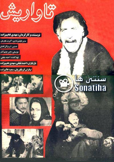 دانلود فیلم سینمایی تاواریش