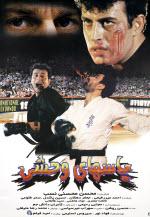 پوستر فیلم ایرانی یاس های جوان
