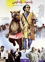 پوستر فیلم یک مرد یک خرس