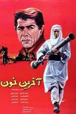 پوستر فیلم ایرانی آخرین خون