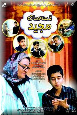 دانلود قصه های مجید - سفرنامه شیراز