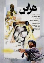 پوستر فیلم هراس