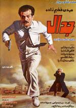 پوستری از فیلم جدال