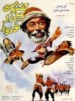 پوستر فیلم کفشهای میرزا نوروز