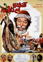 پوستری از فیلم کفشهای میرزا نوروز