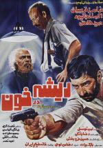 پوستر فیلم ایرانی ریشه در خون