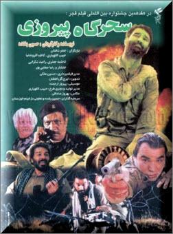 دانلود فیلم سینمایی سحرگاه پیروزی