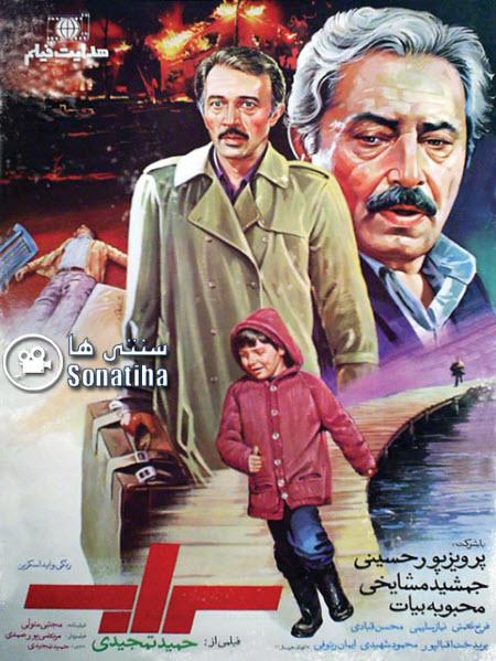 دانلود فیلم سینمایی سراب