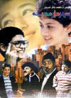 پوستر فیلم شهردار مدرسه