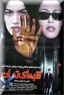 دانلود فیلم شبهای تهران