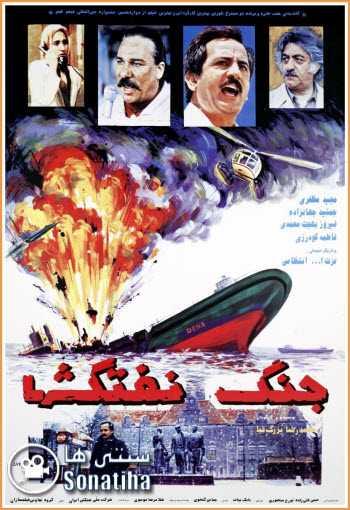دانلود فیلم جنگ نفتکشها