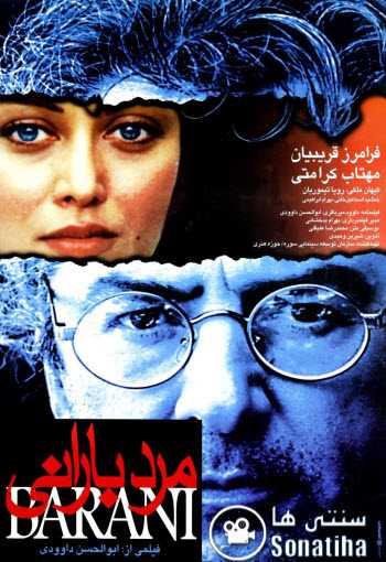 دانلود فیلم مرد بارانی