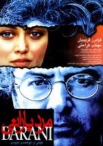 پوستر فیلم مرد بارانی