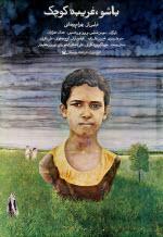 پوستر فیلم باشو غریبه کوچک